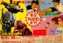 kyojin-no-hoshi-attack-no1.jpg